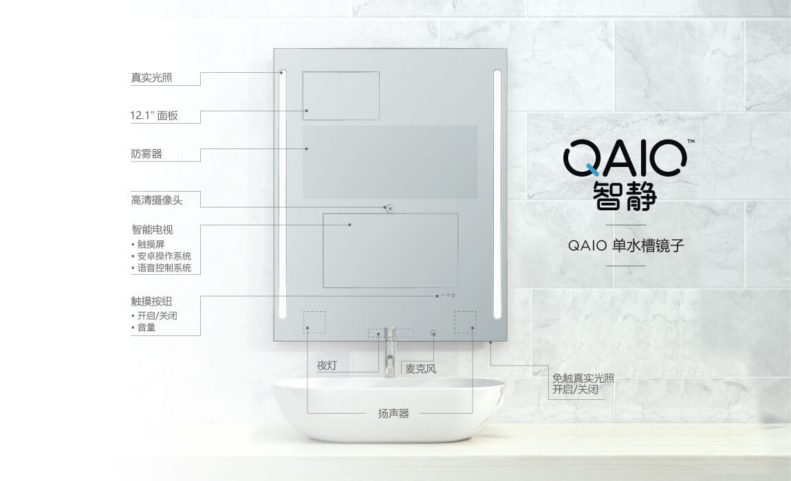 QAIO Single Sink Smart Mirror Model & Specs in Chinese Language